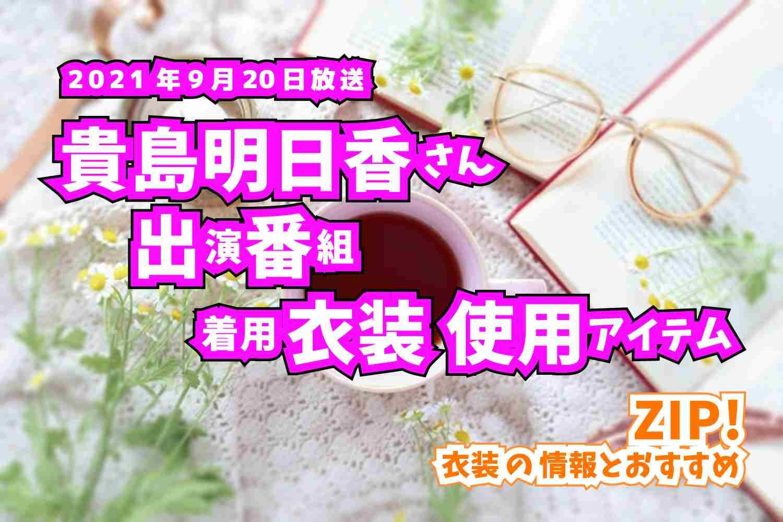 ZIP! 貴島明日香さん 番組 衣装 2021年9月20日放送