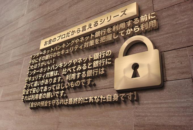 銀行のセキュリティ対策