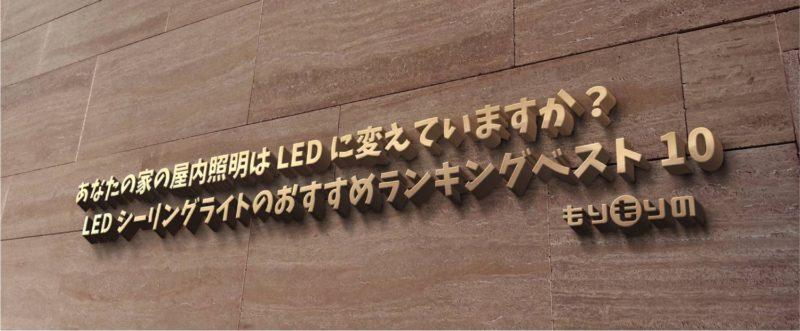 LED シーリングライト ランキング
