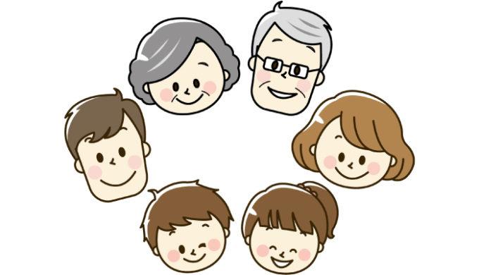 家族 ファミリー