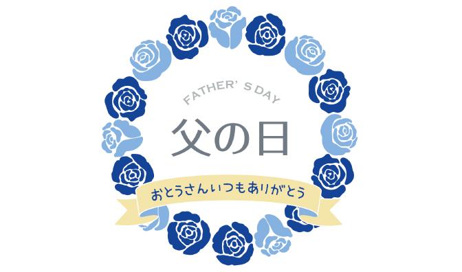 父の日 2018年