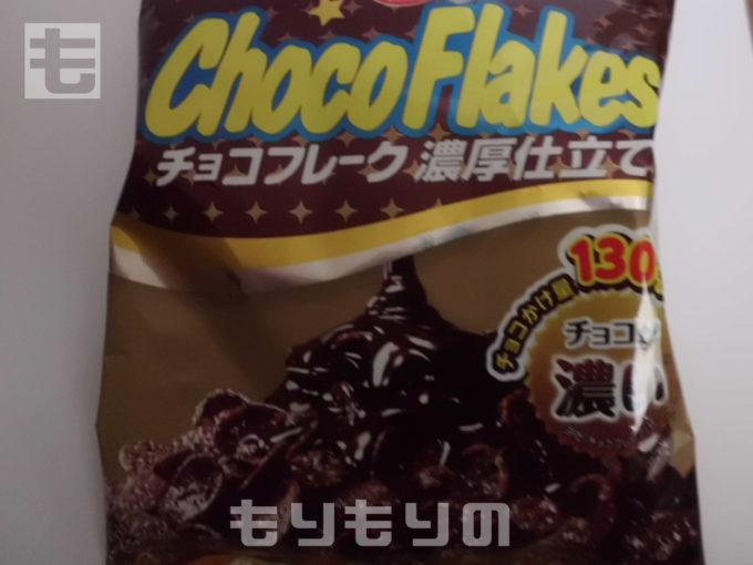 チョコフレーク その1