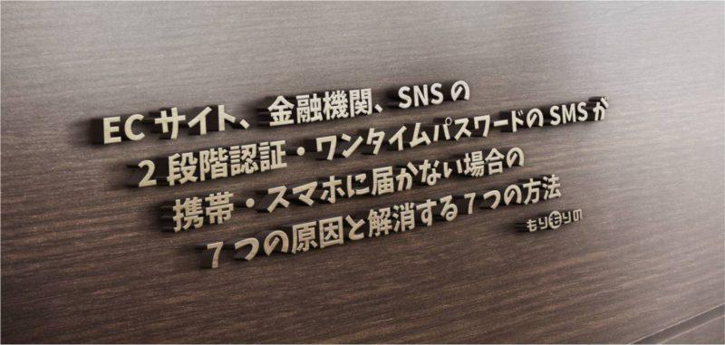 2段階認証 ワンタイムパスワード SMS 携帯 スマホ