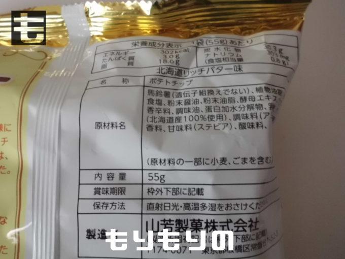 山芳製菓 ポテトチップス 北海道リッチバター味 裏