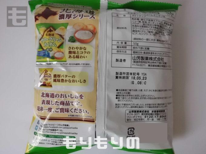 山芳製菓 ポテトチップス 北海道サワークリームオニオン味 裏面