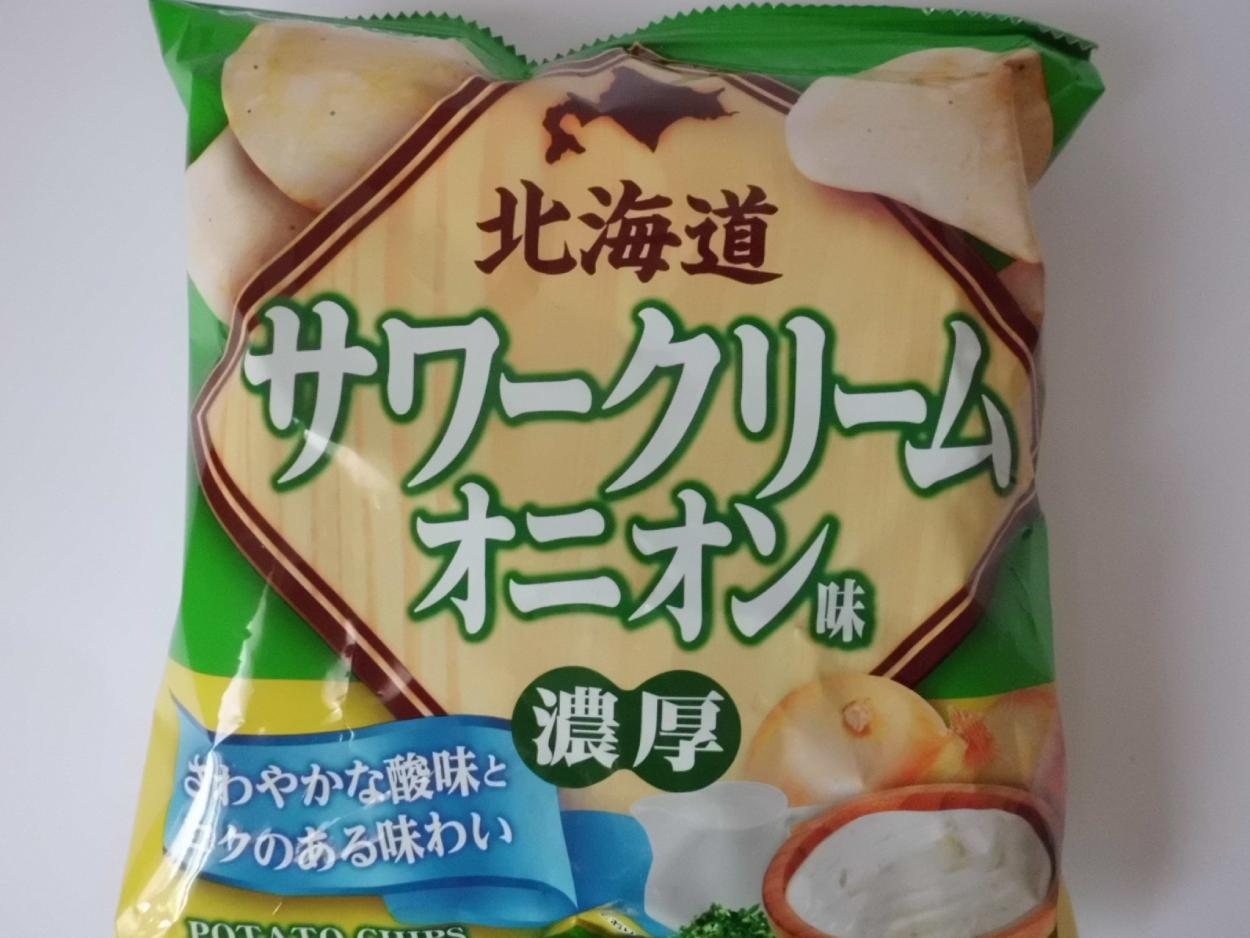 山芳製菓 ポテトチップス 北海道サワークリームオニオン味 袋