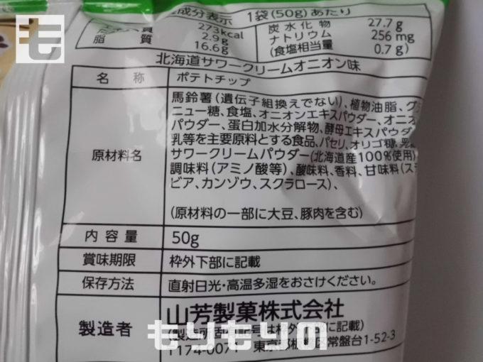 山芳製菓 ポテトチップス 北海道サワークリームオニオン味 裏面2