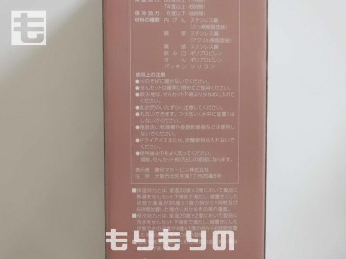 象印 ZOJIRUSHI 水筒 直飲み ステンレスマグ 箱