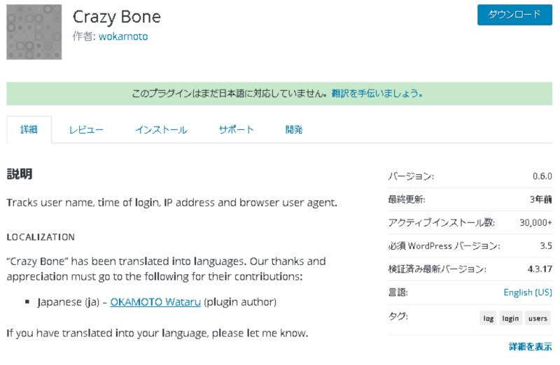 Crazy-Bone