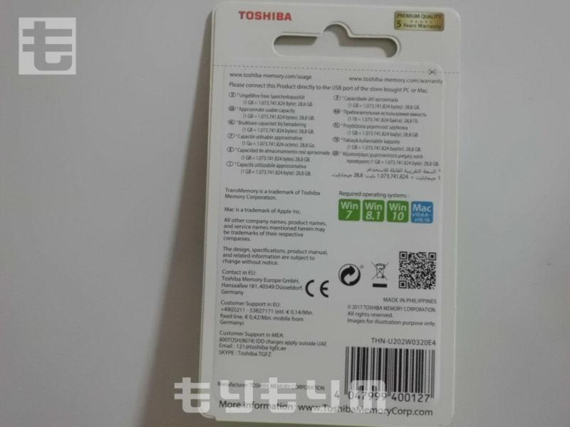 東芝 TOSHIBA USBメモリ32GB