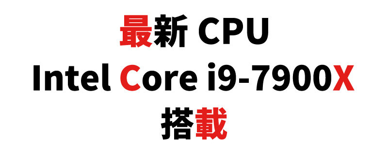 ゲーミングデスクトップパソコン Intel-Core-i9-7900X