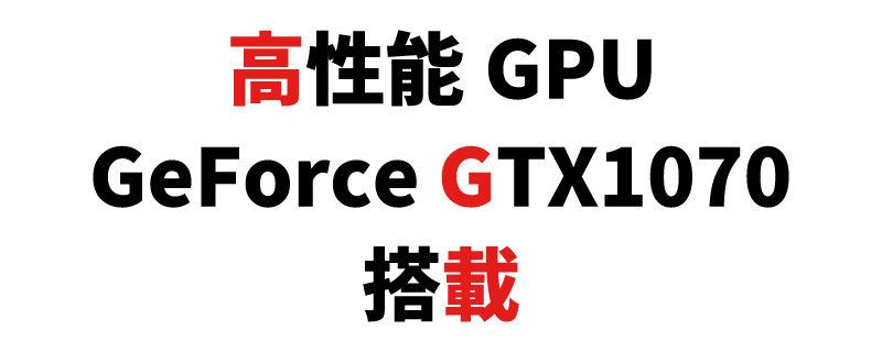 ゲーミングデスクトップパソコン GeForce-GTX1070 搭載