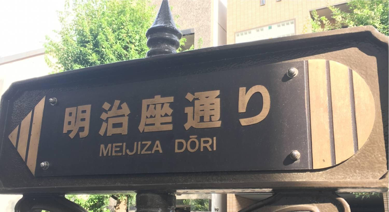 明治座通り 標識
