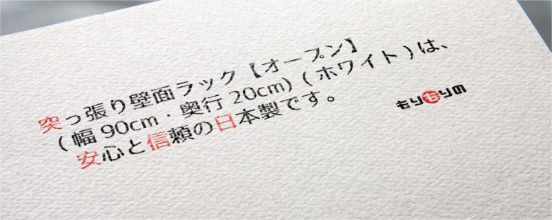 突っ張り壁面ラックは安心と信頼の日本製です