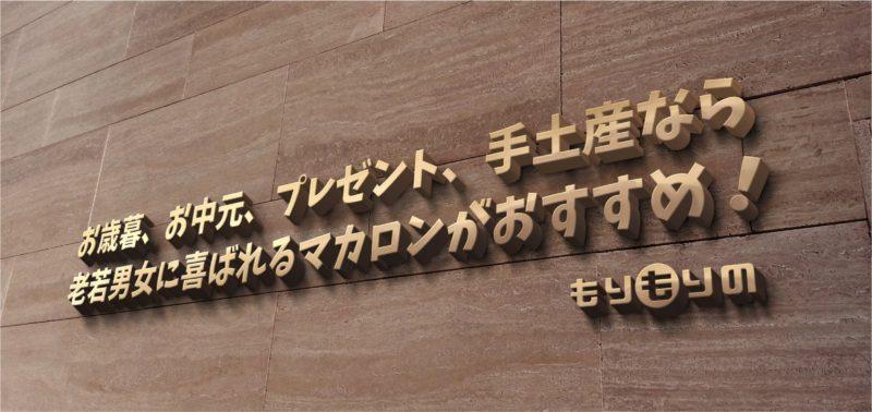 DALLOYAU(ダロワイヨ)のマカロン