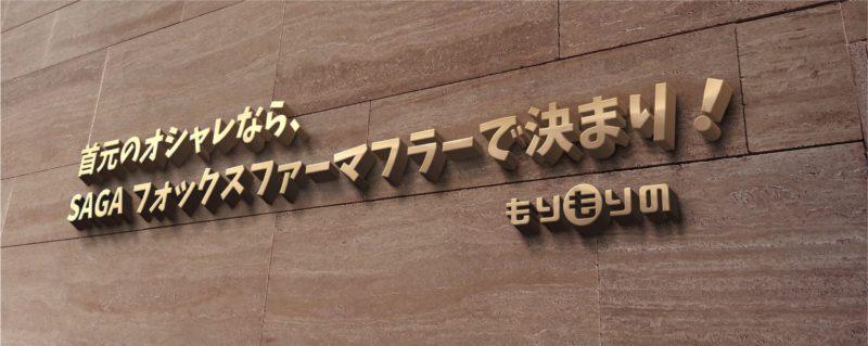 SAGA フォックス ファーマフラークリップ付 FF4010 日本製