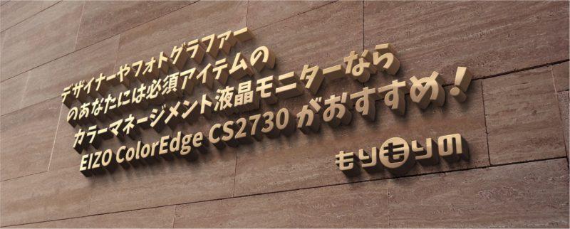 EIZOColorEdge 27インチカラーマネージメント液晶モニター CS2730