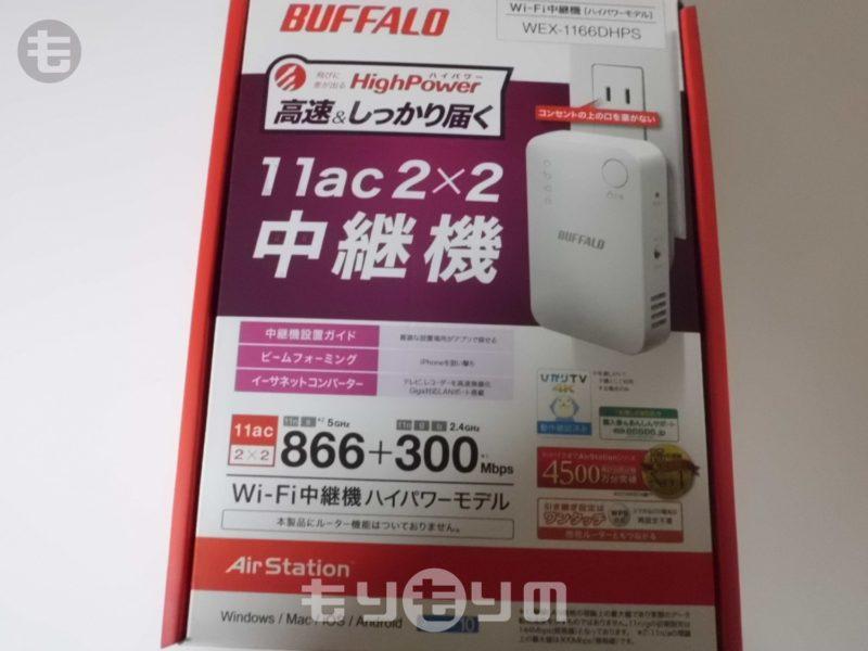 BUFFALO WiFi 無線LAN中継機 WEX-1166DHPS