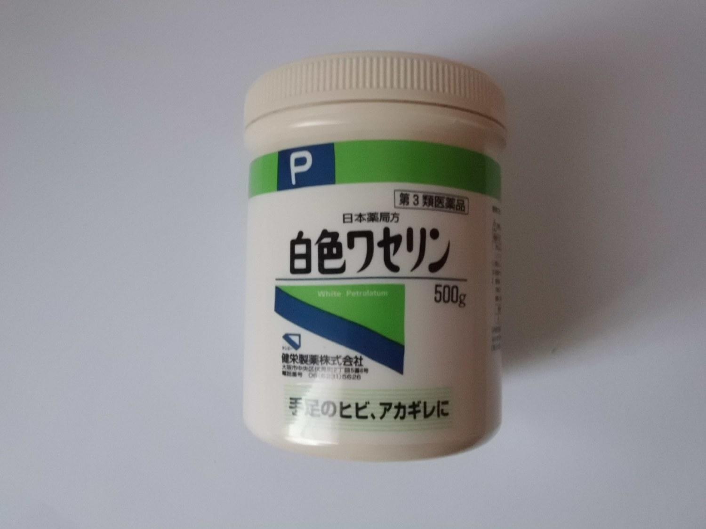 白色ワセリン 健栄製薬