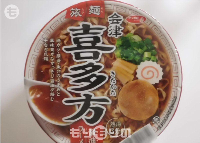 サッポロ一番 旅麺 会津・喜多方 魚介醤油ラーメン