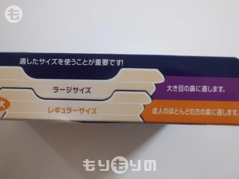 ブリーズライト スタンダード 肌色 レギュラー 鼻孔拡張テープ