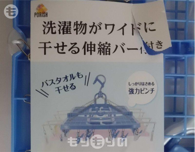 天馬 PORISH ワイドに干せる角ハンガー56 パールブルー PL-14