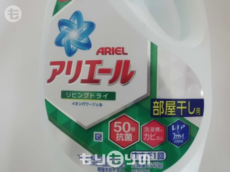 アリエール 洗濯洗剤 液体 リビングドライ イオンパワージェル