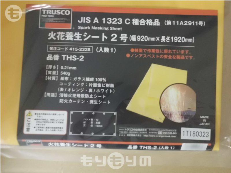 TRUSCO(トラスコ) 火花養生シート 2号 THS-2