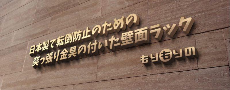 日本製の突っ張り壁面ラック