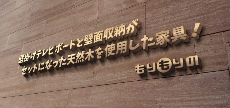 takano_mokkou 高野木工 CUBE キューブ 160TV 5set