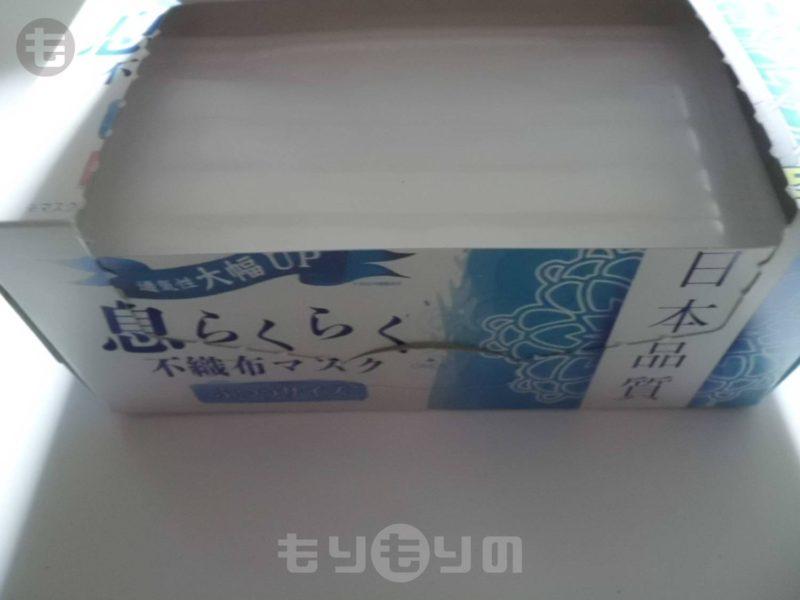 アズフィット 日本品質 息らくらく 不織布マスク