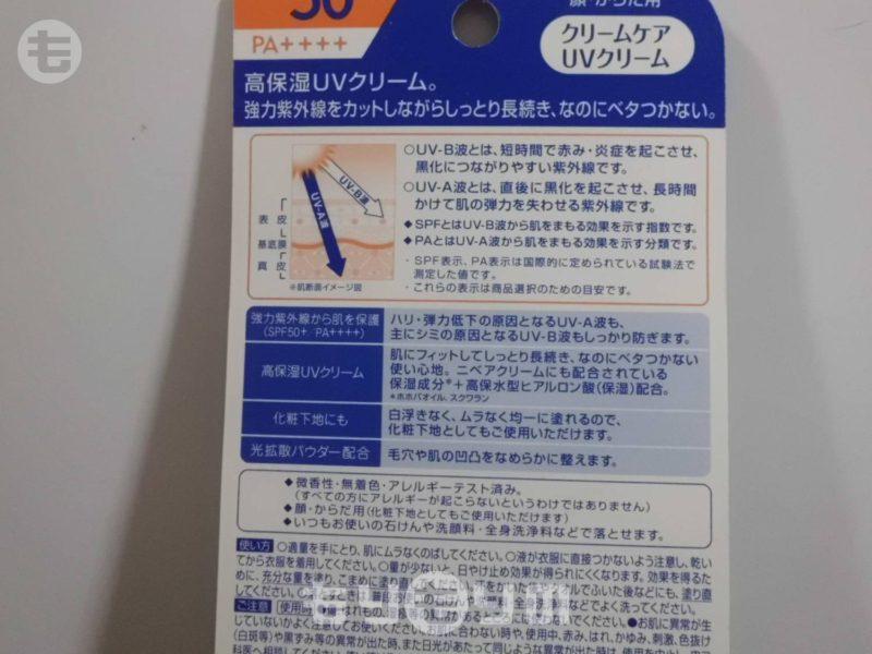 ニベアサン クリームケア UVクリーム SPF50+