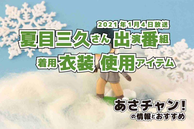 あさチャン! 夏目三久さん 衣装 2021年1月4日放送