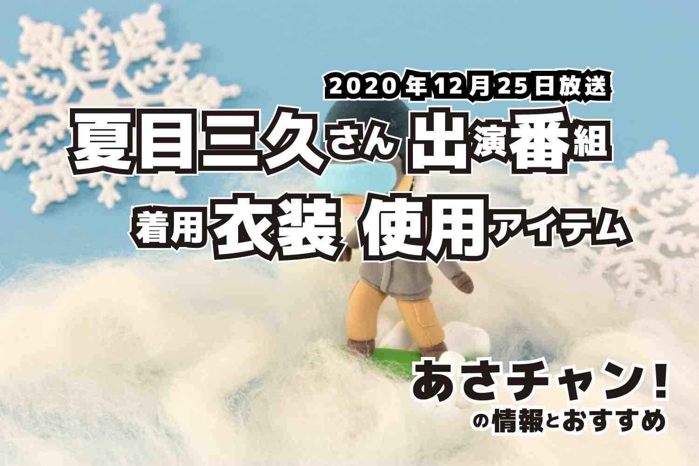 あさチャン! 夏目三久さん 衣装 2020年12月25日放送