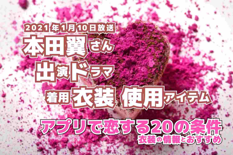 アプリで恋する20の条件 本田翼さん ドラマ 衣装 2021年1月10日放送