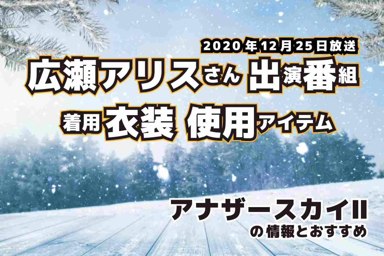 アナザースカイⅡ 広瀬アリスさん 衣装 2020年12月25日放送