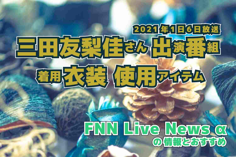 FNN Live News α 三田友梨佳さん  衣装 2021年1月6日放送