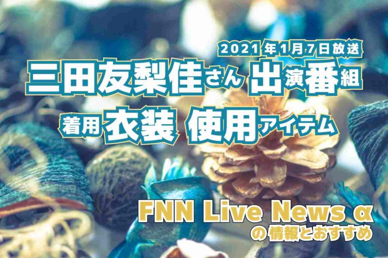 FNN Live News α 三田友梨佳さん  衣装 2021年1月7日放送