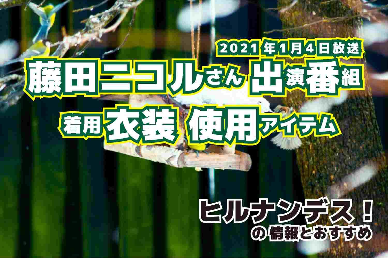ヒルナンデス 藤田ニコルさん 衣装 2021年1月4日放送