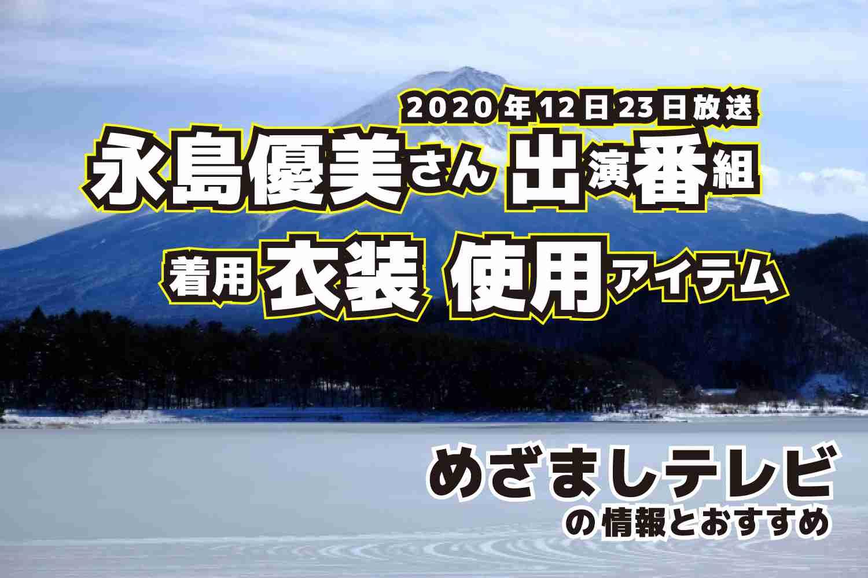 めざましテレビ 永島優美さん 衣装 2020年12月23日放送
