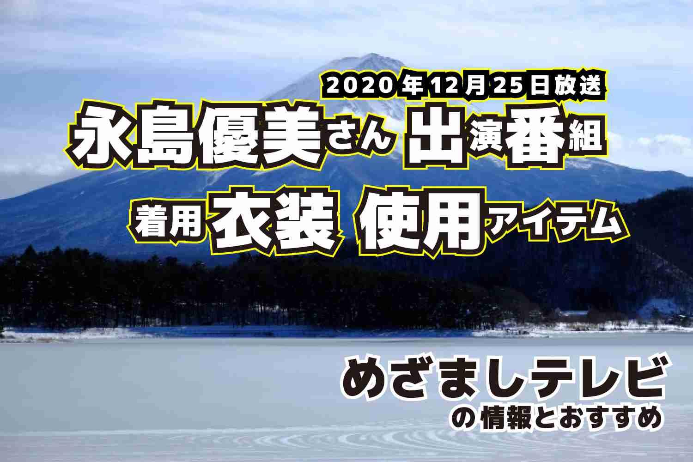 めざましテレビ 永島優美さん 衣装 2020年12月25日放送
