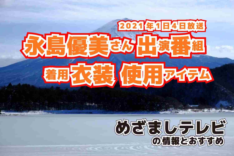 めざましテレビ 永島優美さん 衣装 2021年1月4日放送