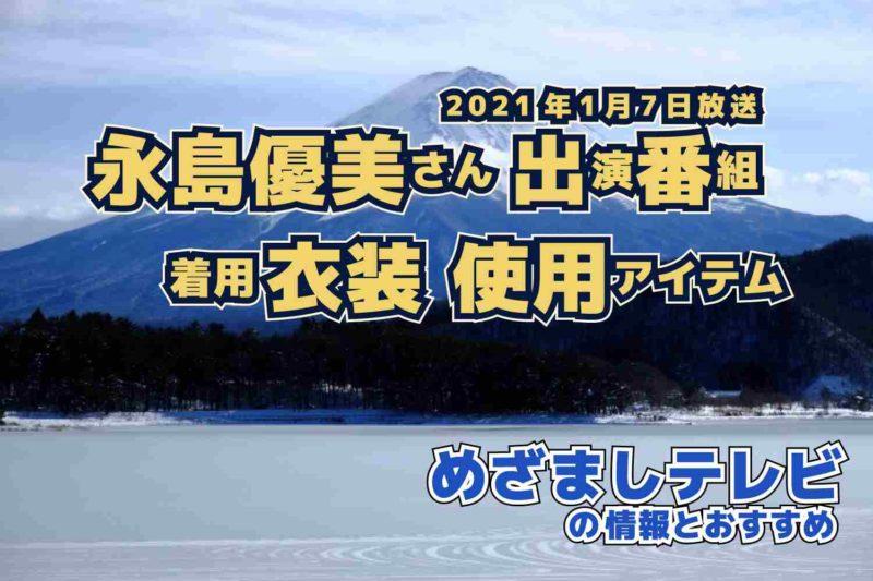 めざましテレビ 永島優美さん 衣装 2021年1月7日放送