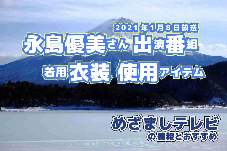 めざましテレビ 永島優美さん 衣装 2021年1月8日放送