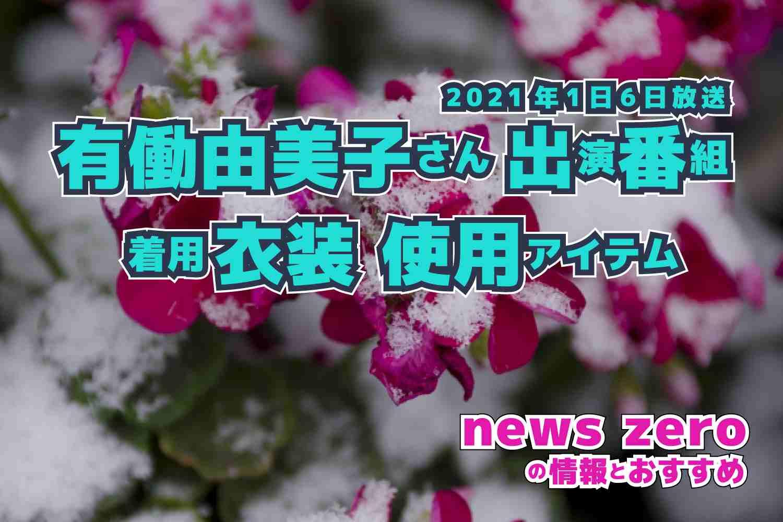 news zero 有働由美子さん 衣装 2021年1月6日放送