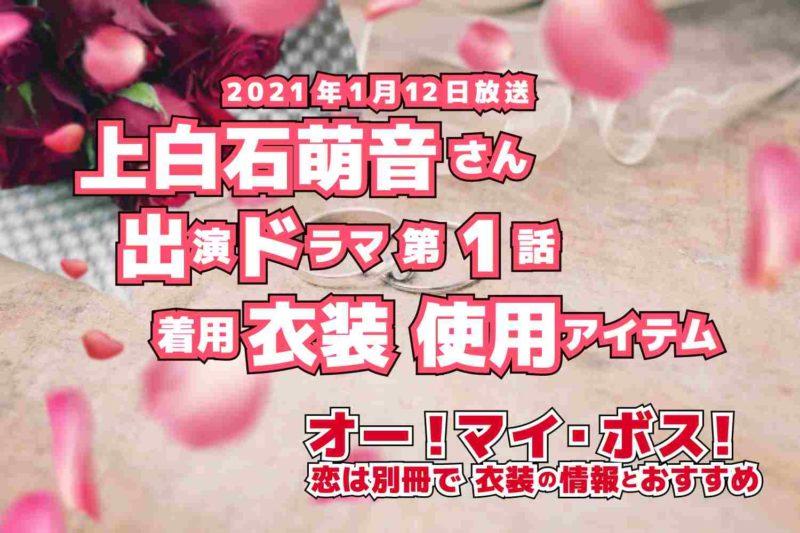 オー!マイ・ボス!恋は別冊で 上白石萌音さん ドラマ 衣装 2021年1月12日放送