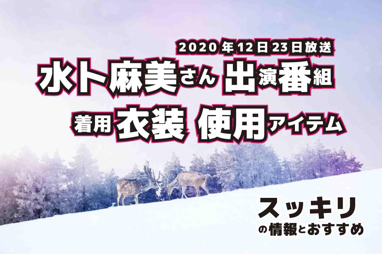 スッキリ 水卜麻美さん 衣装 2020年12月23日放送