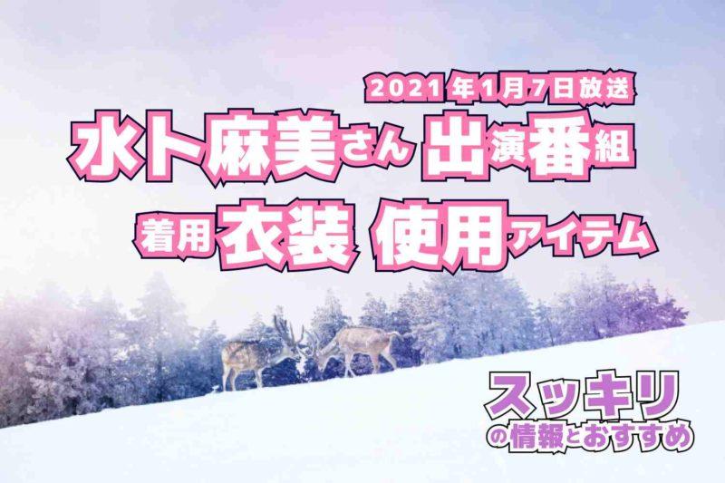 スッキリ 水卜麻美さん 衣装 2021年1月7日放送