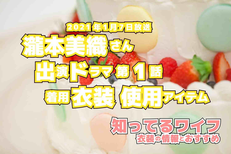 知ってるワイフ 瀧本美織さん ドラマ 衣装 2021年1月7日放送