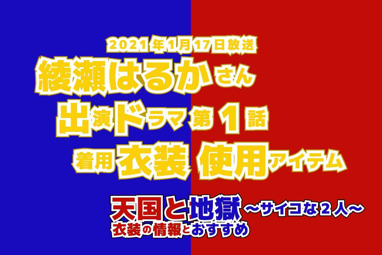 天国と地獄 〜サイコな2人〜 綾瀬はるかさん ドラマ 衣装 2021年1月17日放送